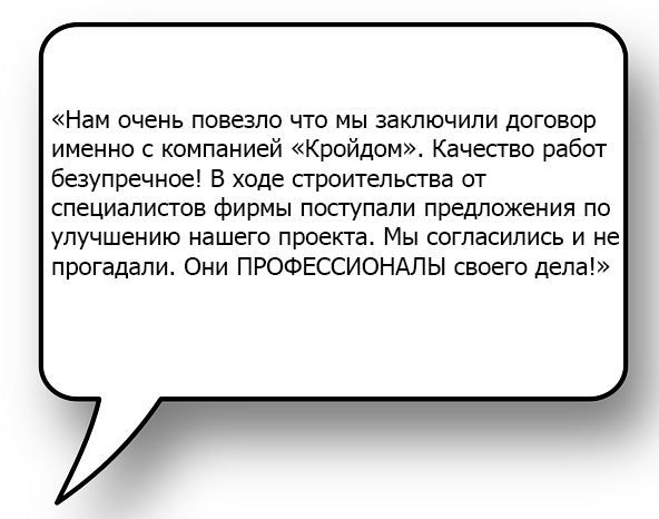 ОТЗЫВ2