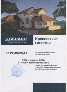 Композитная черепица GERARD