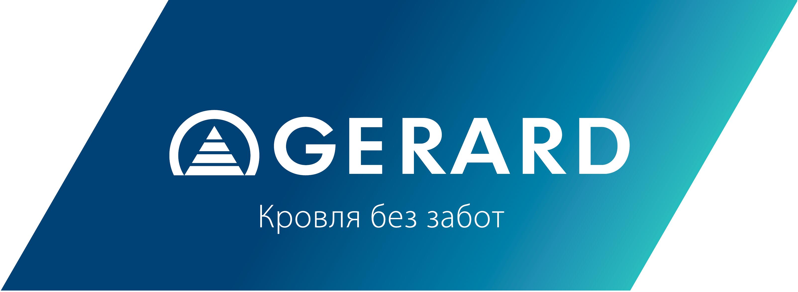 GERARD- Акция
