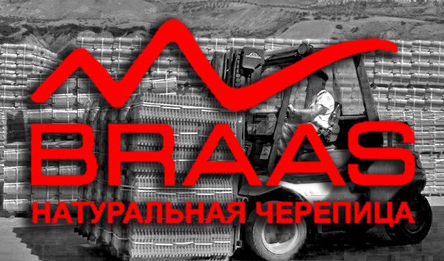 Braas: тестирование и монтаж